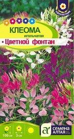 Клеома Цветной фонтан/Сем Алт/цп 0,3 г