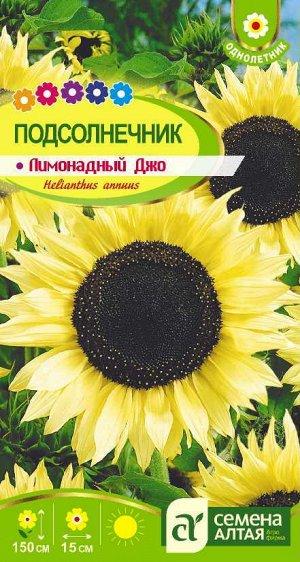Цветы Подсолнечник Лимонадный Джо/Сем Алт/цп 0,5 гр.