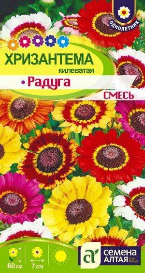 Хризантема Радуга килеватая/Сем Алт/цп 0,5 гр.
