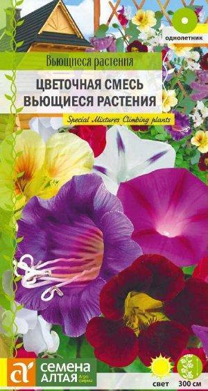 Смесь Вьющиеся Растения/Сем Алт/цп 1 гр. Вьющиеся растения