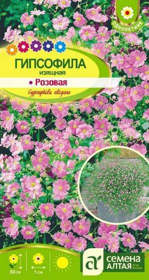 Цветы Гипсофила Изящная Розовая/Сем Алт/цп 0,3 гр.