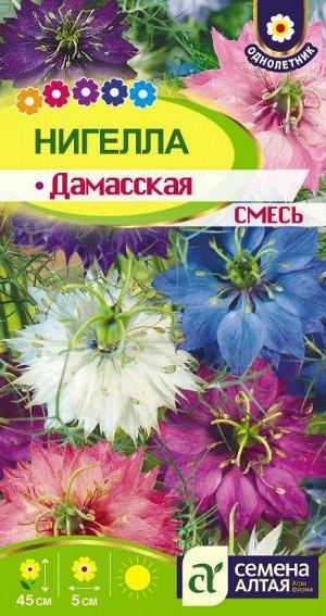 Цветы Нигелла Дамасская смесь/Сем Алт/цп 0,5 гр.