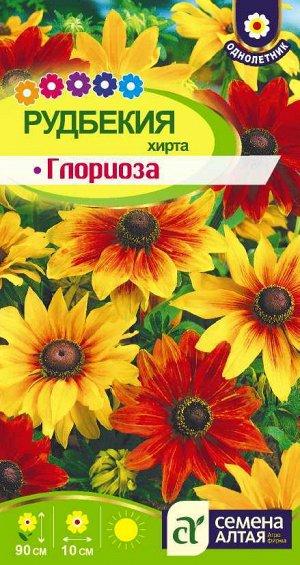 Цветы Рудбекия хирта Глориоза/Сем Алт/цп 0,2 гр.