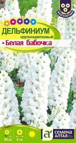 Цветы Дельфиниум Белая Бабочка/Сем Алт/цп 0,1 гр. многолетник