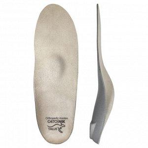 Стельки ортопедические с высокими бортиками Talus 77 «Бейс», размер 42
