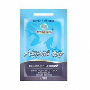 Скраб для лица Акулий жир Омолаживающий Виноградная косточка, масло ши, масло кокоса 10 м