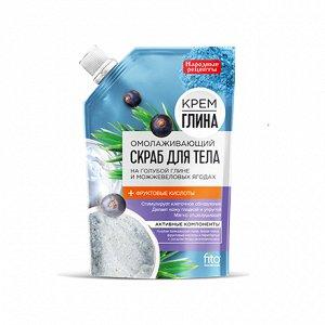 Крем-глина Народные рецепты Скраб для тела Омолаживающий 120 г на голубой глине и можжевеловых ягодах