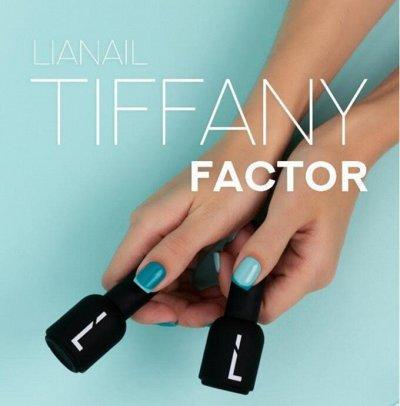 Все для маникюра - LIANAIL,ONIQ,COCLA  и BEAUTY  FREE.    (1 — Коллекция TIFFANY Factor — Гель-лаки и наращивание