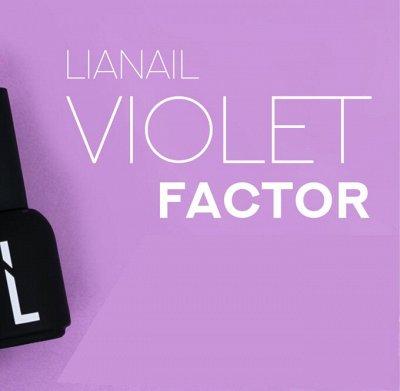 Все для маникюра - LIANAIL,ONIQ,COCLA  и BEAUTY  FREE.    (1 — Коллекция Violet Factor — Гель-лаки и наращивание