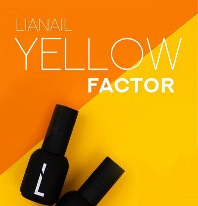 Все для маникюра - LIANAIL,ONIQ,COCLA  и BEAUTY  FREE.    (1 — Коллекция Yellow Factor — Гель-лаки и наращивание