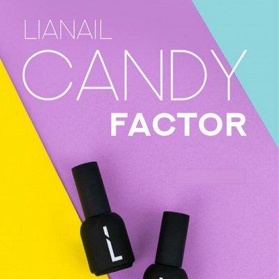 Все для маникюра - LIANAIL,ONIQ,COCLA  и BEAUTY  FREE.    (1 — Сладкие оттенки LIANAIL Candy Factor — Гель-лаки и наращивание