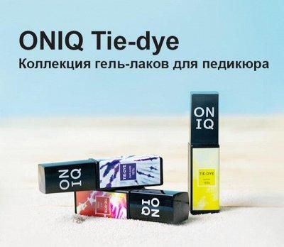 Все для маникюра - LIANAIL,ONIQ,COCLA  и BEAUTY  FREE.    (1 — Коллекция для профессионального педикюра ONIQ Tie-dye — Гель-лаки и наращивание
