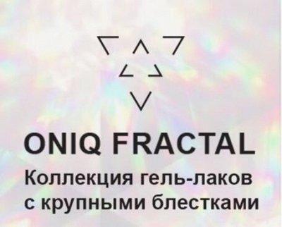 Все для маникюра - LIANAIL,ONIQ,COCLA  и BEAUTY  FREE.    (1 — Гель-лаки Fractal с крупными блестками — Гель-лаки и наращивание