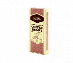 Кофейные зерна в шоколаде Капучино 25 гр.