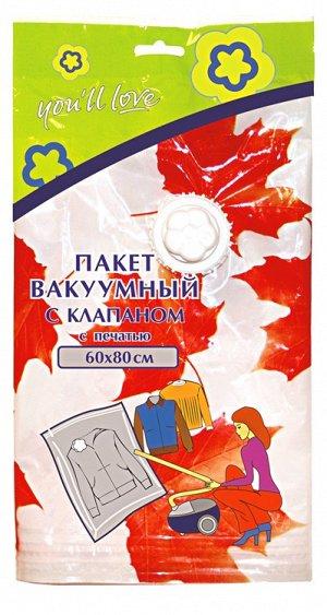 Пакет для вакуумной упаковки с клапаном 60х80см  57374