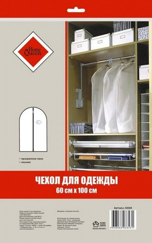 Чехол для одежды 60х100см 53343