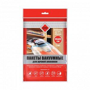 Набор пакетов для вакуумной упаковки 40х60см, 2шт 52727
