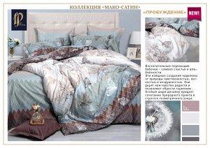"""Комплект постельного белья """"Пробуждение"""" евро, 50х70см, 70х70см, мако-сатин 2126"""