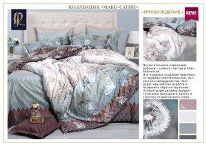 """Комплект постельного белья """"Пробуждение"""" 2сп, 70х70см, мако-сатин 2126"""