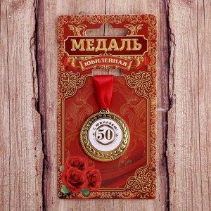 Медаль «С юбилеем 50»