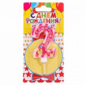 """Свеча в торт цифра 2 """"С днем рождения"""". розовая. 6.9 х 14 см"""