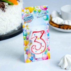 """Свеча восковая для торта с блестками """"Цветные точки"""" цифра 3. цвета МИКС"""