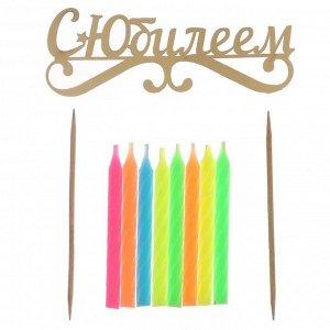 """Набор в торт """"С юбилеем"""" топпер + 8 свечей"""