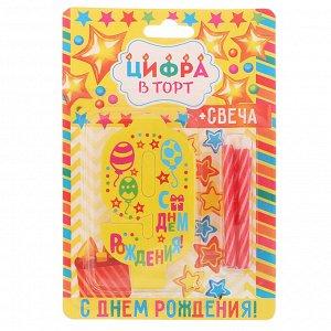 "Свеча в торт EVA цифра 9 ""С днем рождения"""