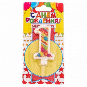 "Свеча в торт цифра 1 ""Счастья. удачи "". 6.9 х 14 см"