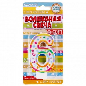 """Свеча в торт цифра 6 """"С Днем рождения"""""""
