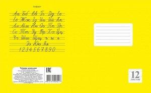 Тетрадь школьная Косая Линейка (Арт.249.01) 12 листов Желтая