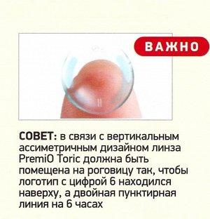 Торические контактные линзы Premio Toric (6 линз)
