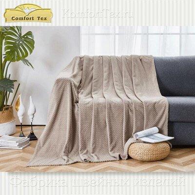 КОМФОРТ в каждый дом! Подушки, одеяла, пледы+новинки сатина