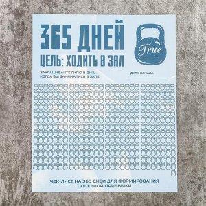 "Планинг ""365 дней"""