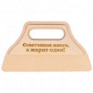 """Опахало-веер сувенирный """"Советчиков много, а жарит один"""""""
