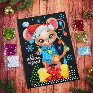 Набор для творчества. Аппликация пайетками «С Новым годом» Мышонок с клеевым слоем 21 х 29,7 см + 6 цветов пайеток