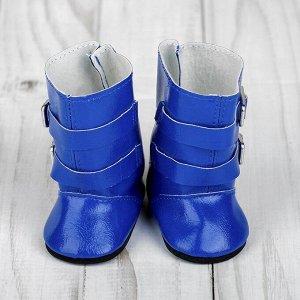 Сапоги для куклы «Застёжки», длина подошвы: 7 см, цвет синий