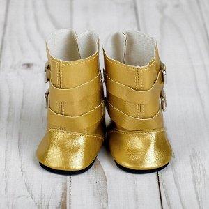 Сапоги для куклы «Застёжки», длина подошвы: 7 см, цвет золото