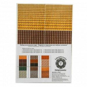 Набор декупажных карт 6 шт «Кирпич и черепица для чайных домиков»