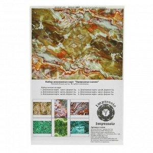 Набор декупажных карт 6 шт «Природные камни»