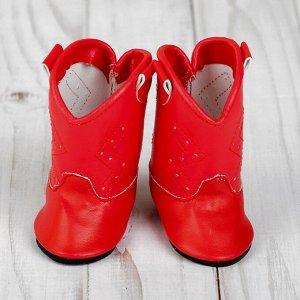 Сапоги для куклы «Орнамент», длина подошвы: 7 см, цвет красный