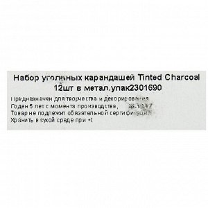 Уголь в карандаше набор Derwent Charcoal, 12 цветов