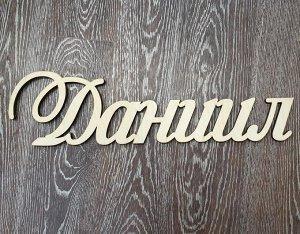 Имя Даниил Имя  Даниил  Основа: шрифт Артикул 30-004 Фанера ФК, 6/4мм