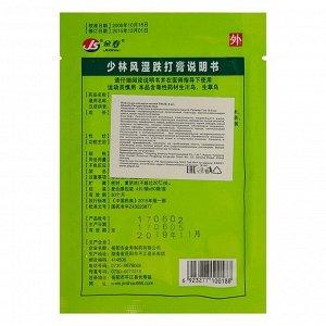 Пластырь JS Shaolin Fengshi Dieda Gao для лечения суставов и от ревматизма, 4 шт в уп.