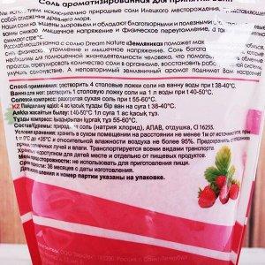 """Ароматизированная соль с пеной для ванн """"Земляника"""", 900 г"""