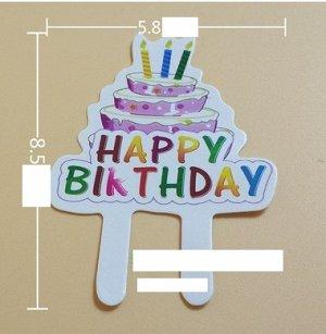 """Украшение для торта/пирожного """"Happy Birthday"""""""