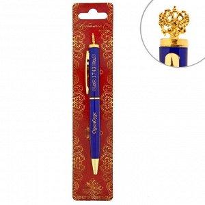 Ручка подарочная «Оренбург. Герб»
