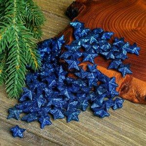 Фигурка для поделок и декора «Звезда», набор 80 шт., размер 1 шт. 1,5*1,5*1 см, цвет синий
