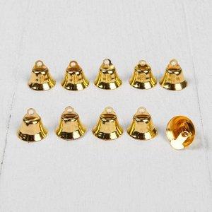 Колокольчик, набор 10 шт., размер 1 шт. 1,6 см, цвет золотой