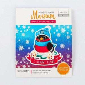 Новогодний магнит «Снегирь», набор для создания, 12 ? 15 см